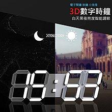 3D數字時鐘 科技電子鐘 LED數字鐘 立體電子時鐘 時鐘 電子鬧鐘 掛鐘 小夜燈