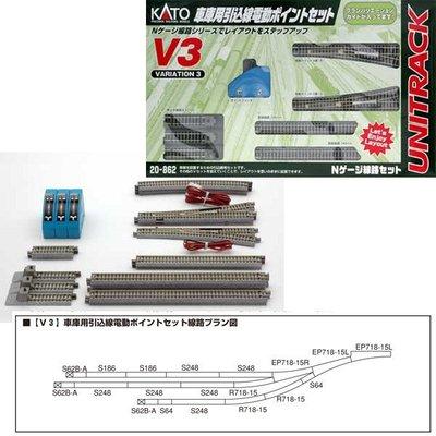 N規 KATO 20-862 V3 鉄道模型 車庫用 軌道組 電動線路組 電動轉轍器組 LUCI日本空運代購