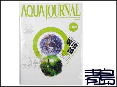 五1PY。。。青島水族。。。日本ADA----水草月刊(2011/1月)==183號