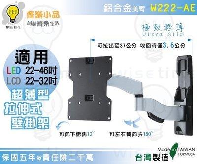 齊樂~22-46吋LED超薄型壁掛架/電視架(台製)W222AE-可前後左右俯仰調整/適用孔距20x20cm以內/保5年
