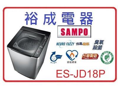 【裕成電器‧來電最便宜】聲寶 變頻洗衣機 ES-JD18P 另售 NA-V160GBS SF170ZCV