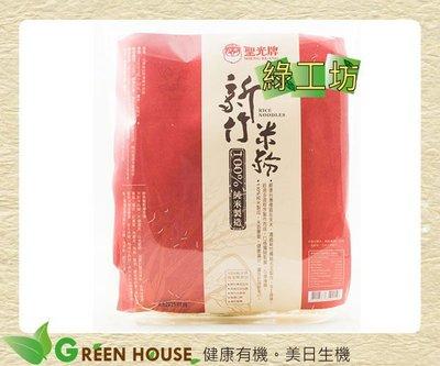 [綠工坊]     純米米粉  100%純米 新竹米粉  完全無食品添加物  聖光牌  永盛米粉