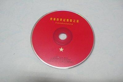 紫色小館77-9-------齊秦的世紀情歌之迷