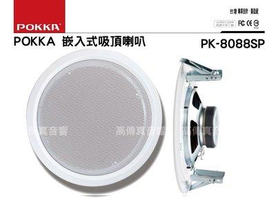 高傳真音響【POKKA PK-8088SP】8吋鐵網吸頂喇叭│35W│廣播 學校 公司 飯店