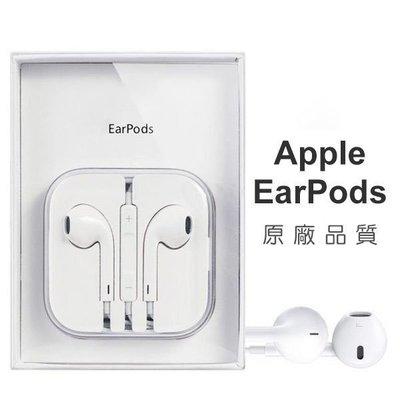 【coni mall】蘋果原廠品質耳機 3.5mm 非拆機版 Apple Earpods iPhone5~X線控耳機
