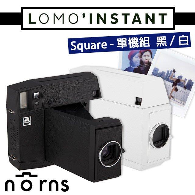 Norns【Lomo' Instant Square拍立得相機 單機組】黑白 無限多重曝光 全自動快門 顏色濾片 適用方