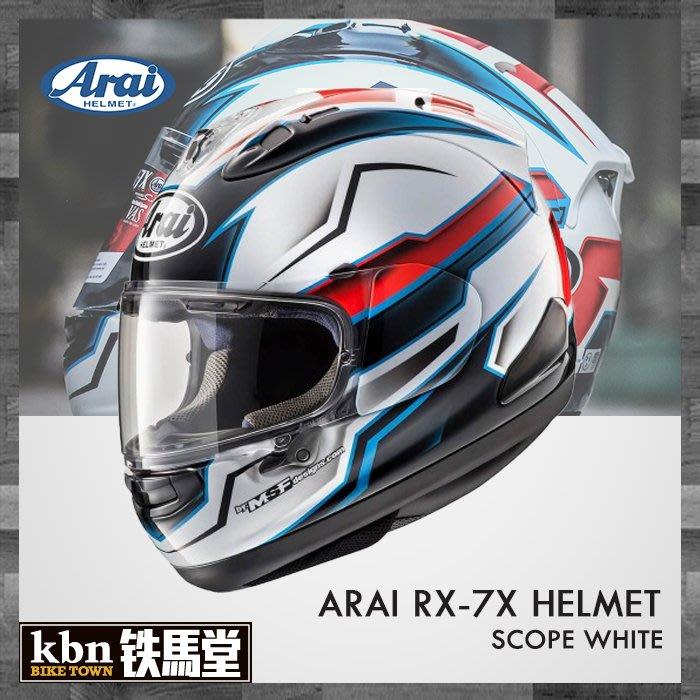 ☆KBN☆鐵馬堂 日本 Arai RX-7X 頂級 輕量化 全罩 安全帽 SCOPE WHITE