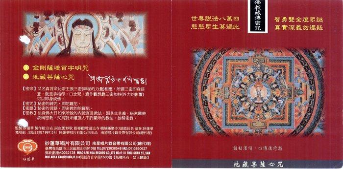 妙蓮華 CK-6909 佛教藏傳密咒系列-地薩菩薩心咒