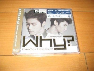 東方神起【Why?】(Keep Your Head Down) CD 初回限定日版 允浩 昌珉