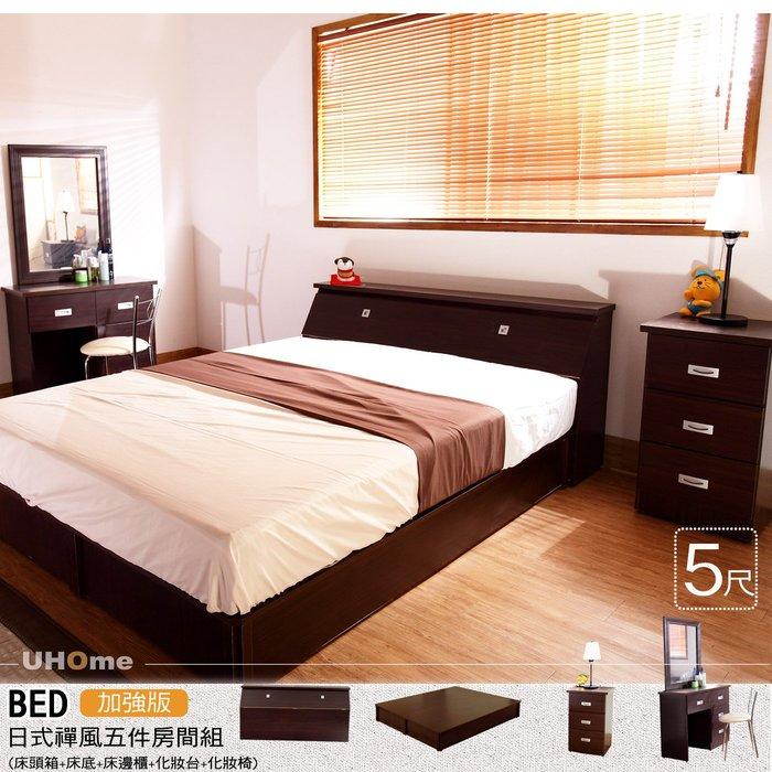 房間組【UHO】DA  嚴選 日式禪風 5尺雙人五件式 房間組 中彰免運
