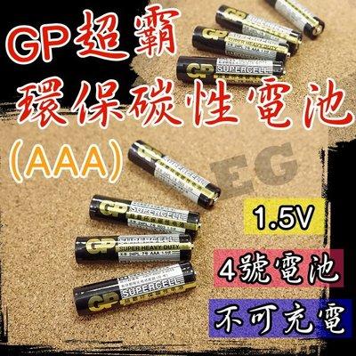 現貨 G4A58 GP超霸 4號環保碳性電池 AAA碳性電池 一次性電池 碳性電芯 4號電池 遙控電池 4號 乾電池