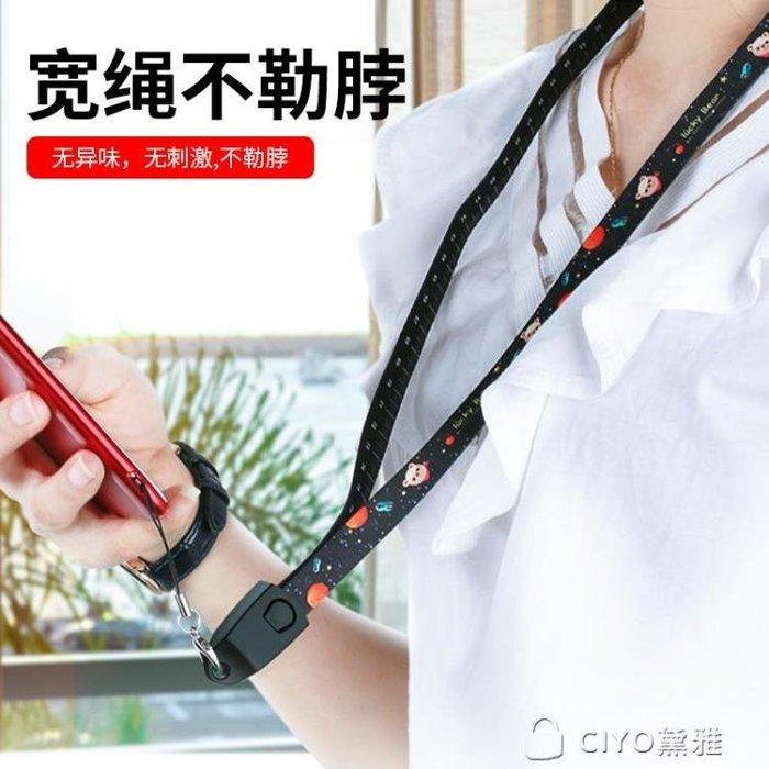 手機掛繩數據線多功能掛飾韓版個性創意男女款通用可拆卸蘋果安卓type-c