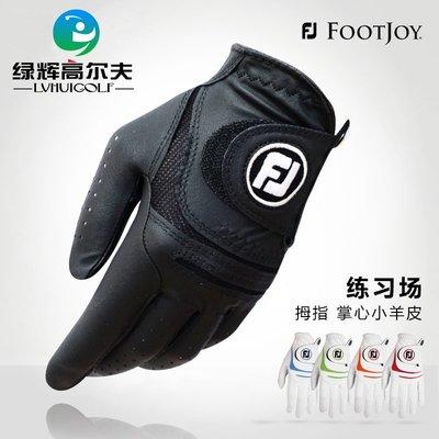 @西西小鋪Footjoy FJ 高爾夫手套 男士 左手 練習手套 golf透氣防滑手套