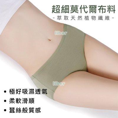 【林柏】艾草植物抗菌內褲 舒適好穿中腰三角褲 超細莫代爾女內褲 尺寸L-XXL 購買5件以上每件80元