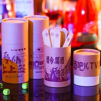 酒令抽簽游戲 娛樂整蠱抽簽筒游戲卡牌聚會玩具酒吧KTV喝酒道具