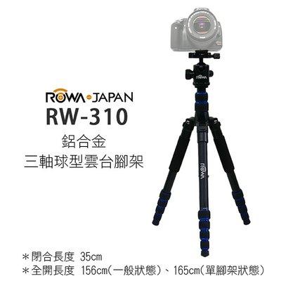 趴兔@ROWA 日本 樂華 RW-310 鋁合金三軸球型雲台腳架 可拆單腳架 收合35cm 承載15kg 重1.5kg
