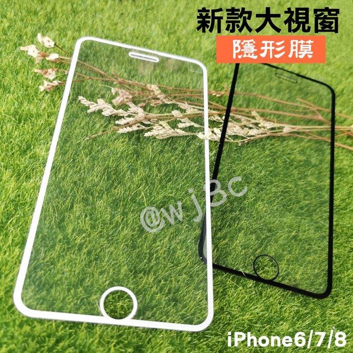 第三代 二強 鋼化玻璃貼 iPhone 6 7 8 plus i6 i7 i8 前保護貼 9h 玻璃膜 手機 屏幕