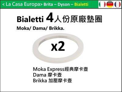 [My Bialetti] 4杯份原廠墊圈x2。4杯份經典摩卡壺。另售6杯份或不鏽鋼墊圈。