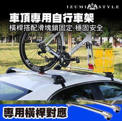 【和泉】KUGA車頂橫桿專用自行車架 滑塊固定 安全穩固 安裝簡易 最高CP值