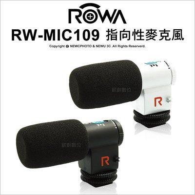 【薪創台中】Rowa RW-MIC109 指向性麥克風 高感度 單眼 錄影 收音 90°/120°心型指向