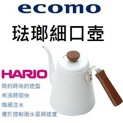 有發票公司貨 ecomo HARIO 琺瑯細口壺 BDK80 琺瑯壺 細口壺 泡咖啡 泡茶 泡麵 光華BON3C