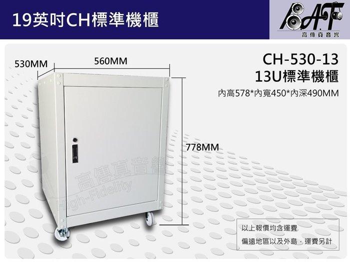 高傳真音響【CH-530-13】13U 19英吋標準組合機櫃 鐵製 適用監控系統 視聽 實驗室 資訊中心