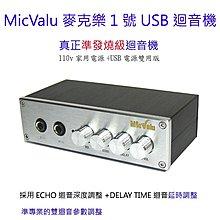 MicValu麥克樂1號USB迴音機真正準發燒級卡拉OK機110v+USB電源雙用+e340麥克風x1電視盒送166音效