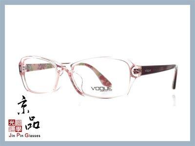 【VOGUE】VO 2880 -D 粉透明 暗紅色框 光學眼鏡 公司貨 JPG 京品眼鏡