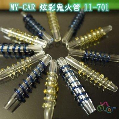 炫彩鬼火管 11-701 MY-CAR...