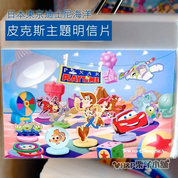 現貨 明信片 玩具總動員 怪獸電力公司 汽車總動員 比薩星球造型 皮克斯 遊戲時間 東京迪士尼海洋H&P栗子小舖]