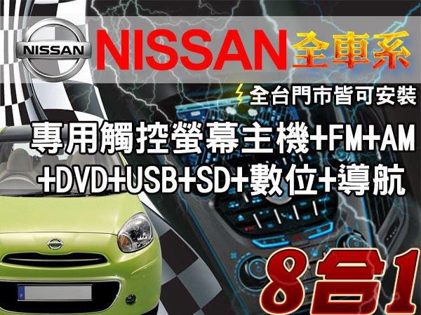 九九汽車音響【NISSAN】裕隆 觸控螢幕主機+DVD+USB+SD+數位+導航(8合1)~ 全台各店~含稅