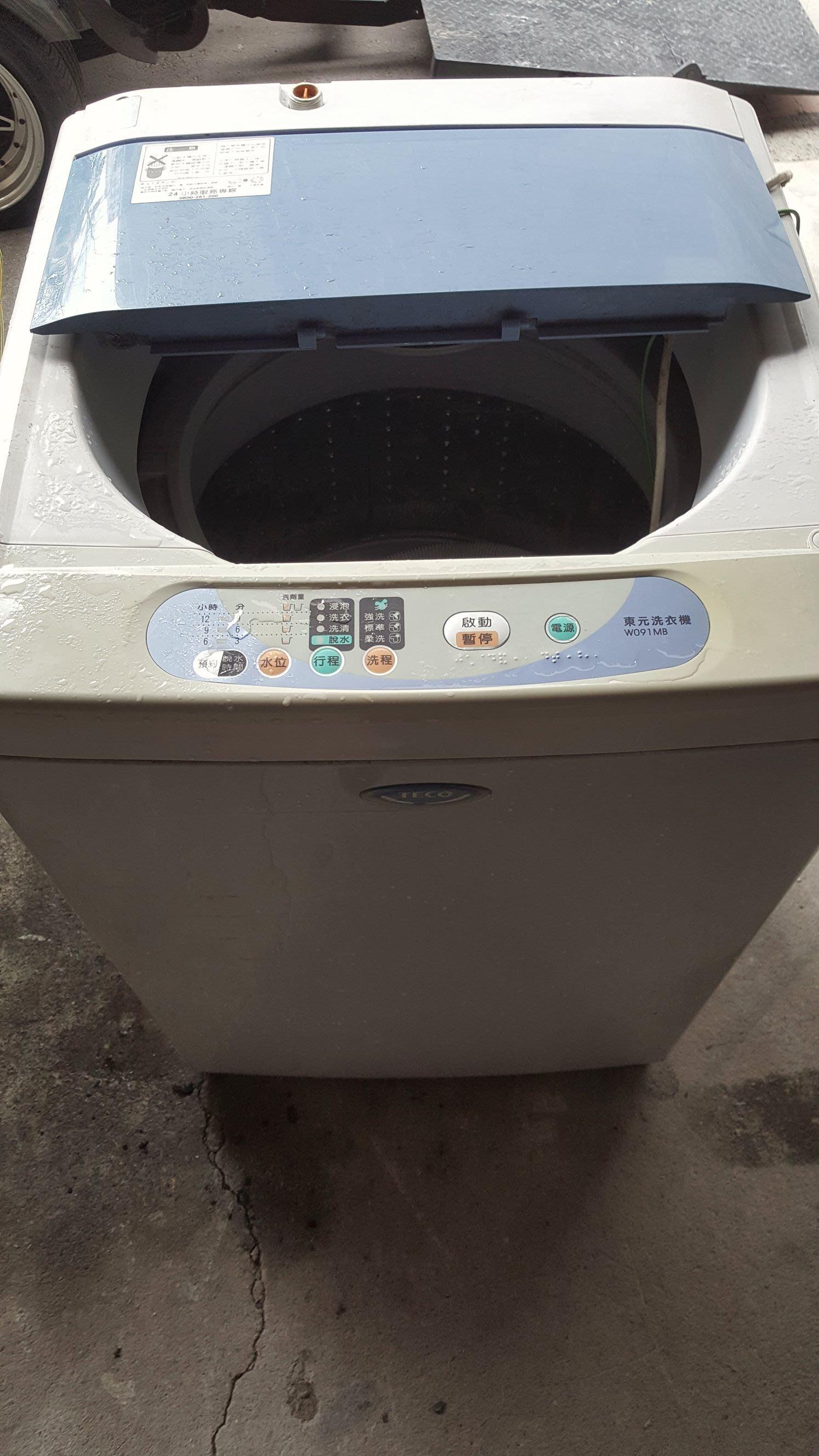 東元7.5公斤2000沒有前蓋便宜賣功能正常