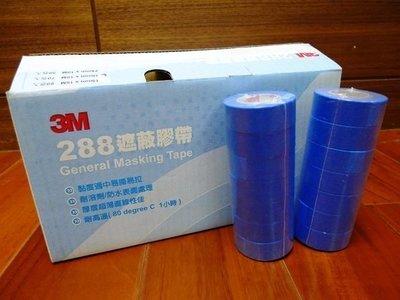 附發票*東北五金*正台灣製專業 3M 288合紙 遮蔽膠帶 紙膠帶 油漆膠帶 18mm(藍色) 每條7捲