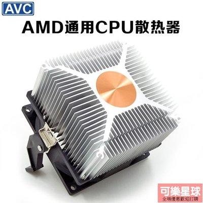 AVC 銅芯AMD風扇 超靜音CPU散熱器AM2 AM3溫控CPU風扇 臺式機【可樂星球】