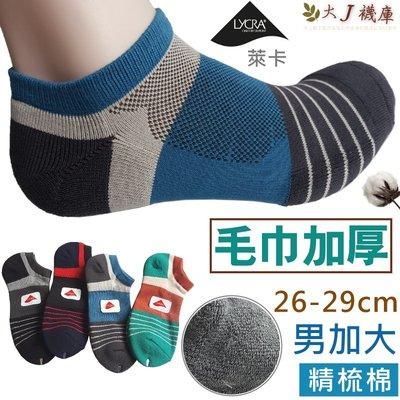 L-109 萊卡加大-拼色紋氣墊襪【大J襪庫】6雙330元-26-29cm男加大尺碼-加厚毛巾襪踝襪運動彈力襪跑步襪打球