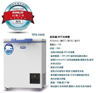 4特價請發問】TFS-100G三洋冷凍櫃100L 超低溫-60度C