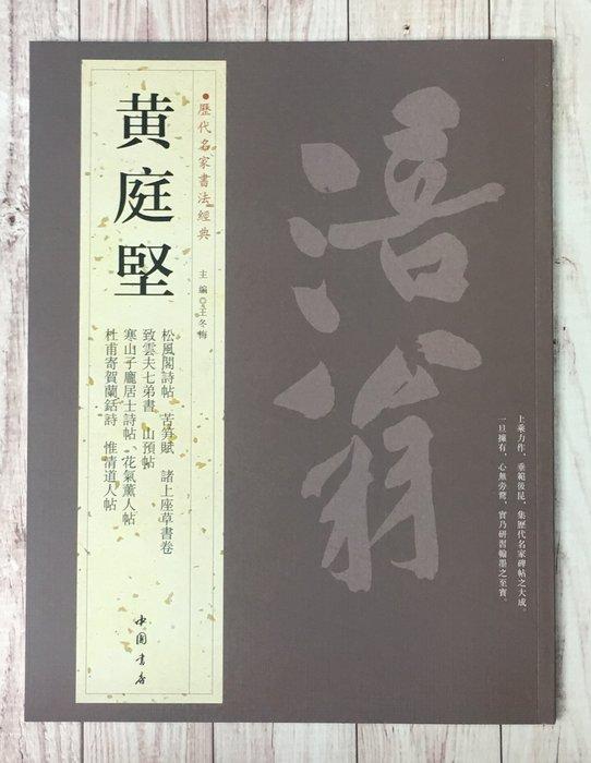 正大筆莊~『歷代名家書法經典 黃庭堅』字帖 書法 中國書房