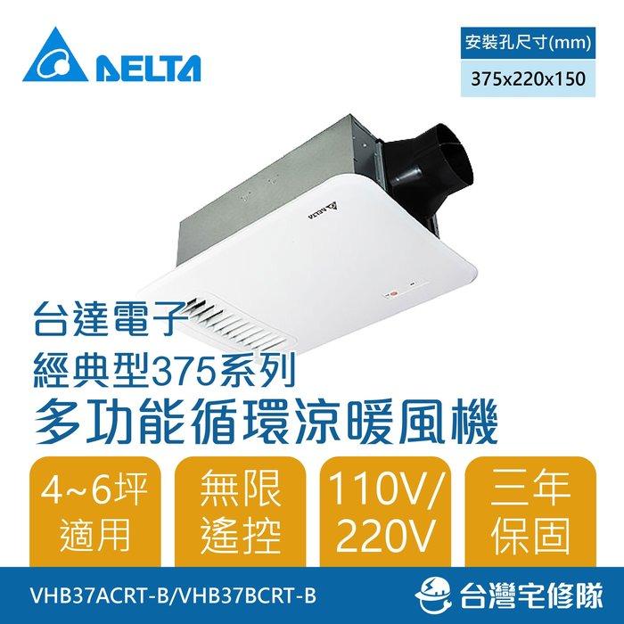 台達AELTA 多功能循環涼暖風機 經典型375系列 無線遙控 4~6坪 三年保固─台灣宅修隊17ihome