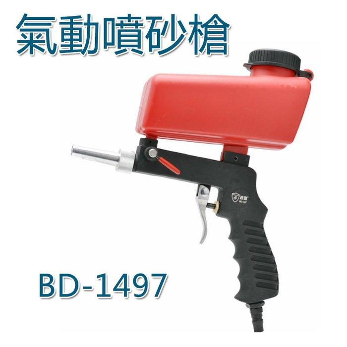 5Cgo【批發】含稅 555326953952 氣動噴砂槍BD-1497氣動噴砂器防鏽噴砂器除鏽除塵小型噴砂機6.5mm