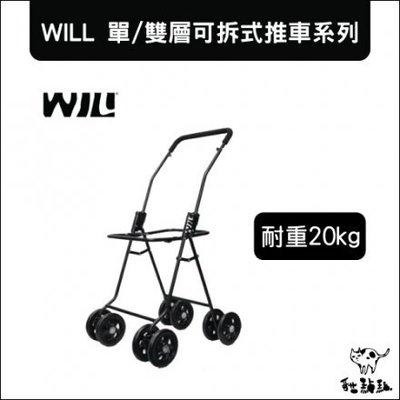 免運》WILL AR-01系列[黑色寵物推車空車架](僅適用WILL寵物包)
