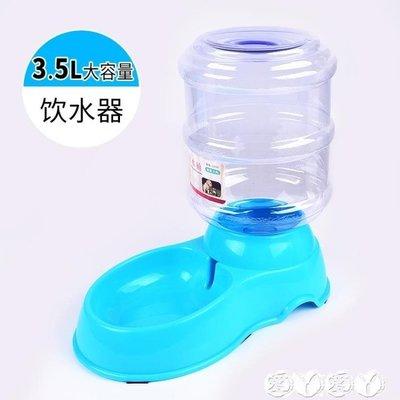 餵食器 狗狗飲水機自動喝水器立式寵物貓咪小狗貓水壺狗喂食器水盆給水瓶 【滿千折百】