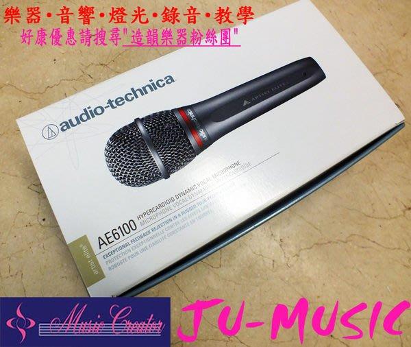 造韻樂器音響- JU-MUSIC - Audio-Technica 專業 麥克風 AE6100 舞台 演唱 麥克風 日本製