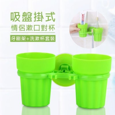 收納用品 吸盤式情侶漱口杯架 牙刷架 對杯 水杯架 衛浴用品 置物架 收納架 洗手台 盥洗用具【ZRV050】