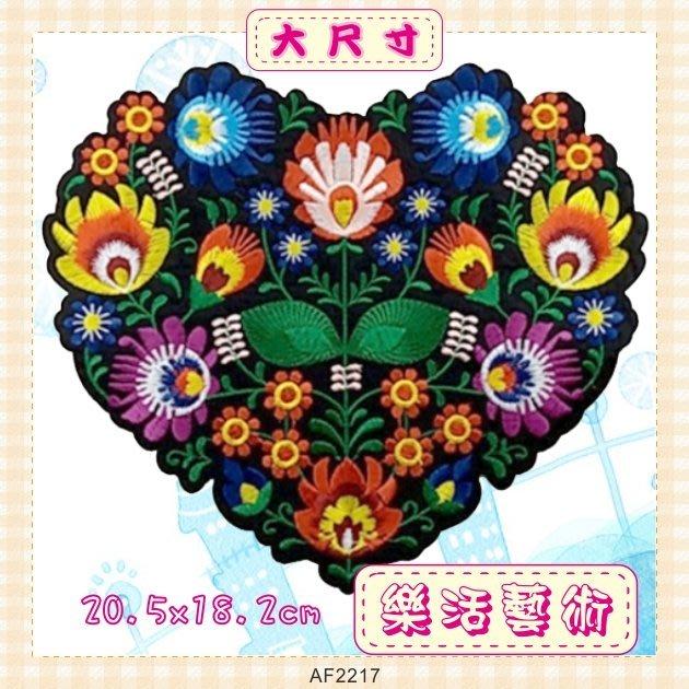樂活藝術「燙貼布」 ~ 中國風愛心花朵 刺繡布貼 熨斗貼 背章《有背膠》【現貨】【AF2217】