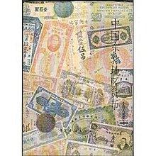 中國東北地區貨幣