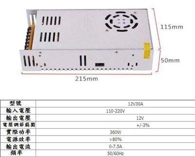 12V 30A 360W 變壓器 12V30A 電源供應器 監控 LED 220/110V轉12V電壓