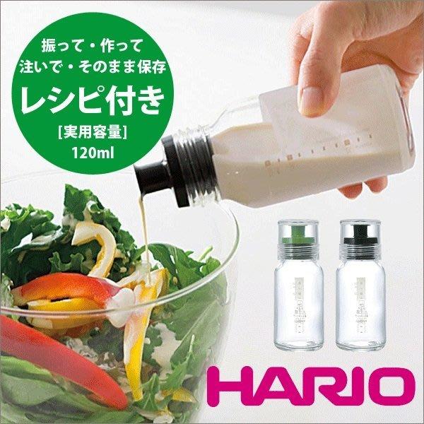 【小胖日本代購】兩色現貨 日本 HARIO 耐熱玻璃 刻度 醬料罐 調味料罐 120ml (DBS-120) ◎日本製