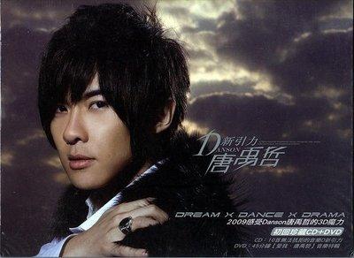 【嘟嘟音樂坊】唐禹哲 - D新引力 CD+DVD D調柔情版  (全新未拆封)