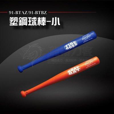 《龍裕》COLD STEEL/塑鋼球棒...