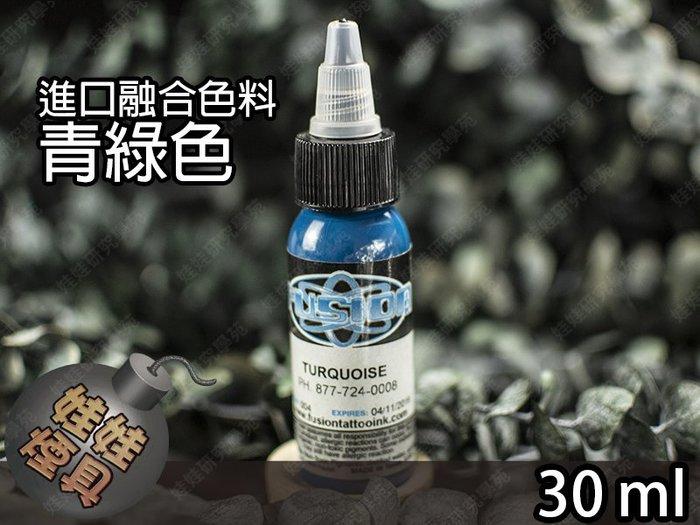 ㊣娃娃研究學苑㊣ 進口融合色料-青綠色 30ml色料 刺青色料 青綠色 墨水 原廠進口(HM174)